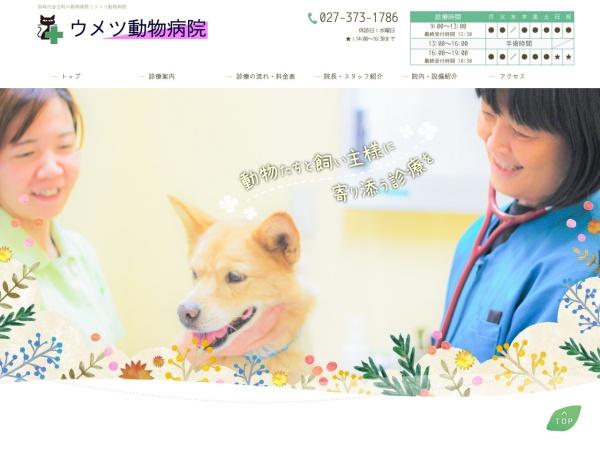 Screenshot of umetsu-ah.jp