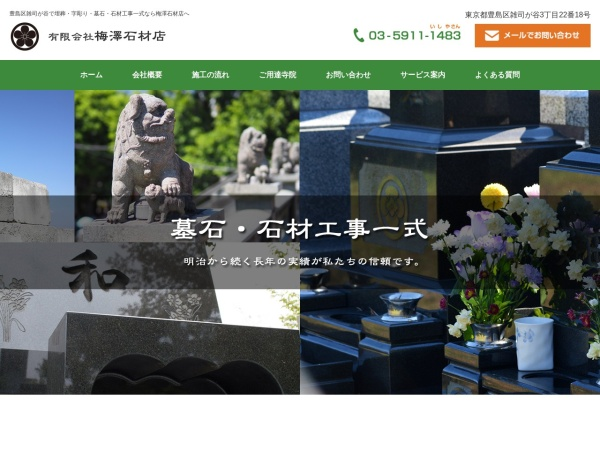 Screenshot of umezawasekizaiten.com