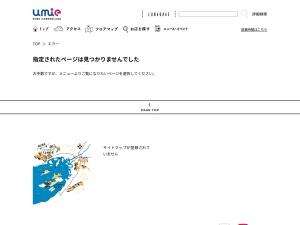 http://umie.jp/news/event/494