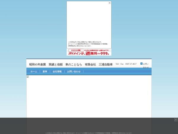 Screenshot of umiurajidousya.web.fc2.com