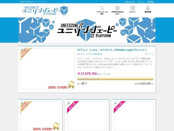 Screenshot of uneedzone.jp