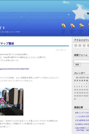 Screenshot of unimake2.blog.fc2.com