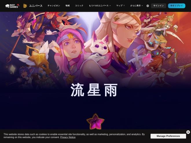 http://universe.leagueoflegends.com/ja_JP/story/star-guardian-starfall/