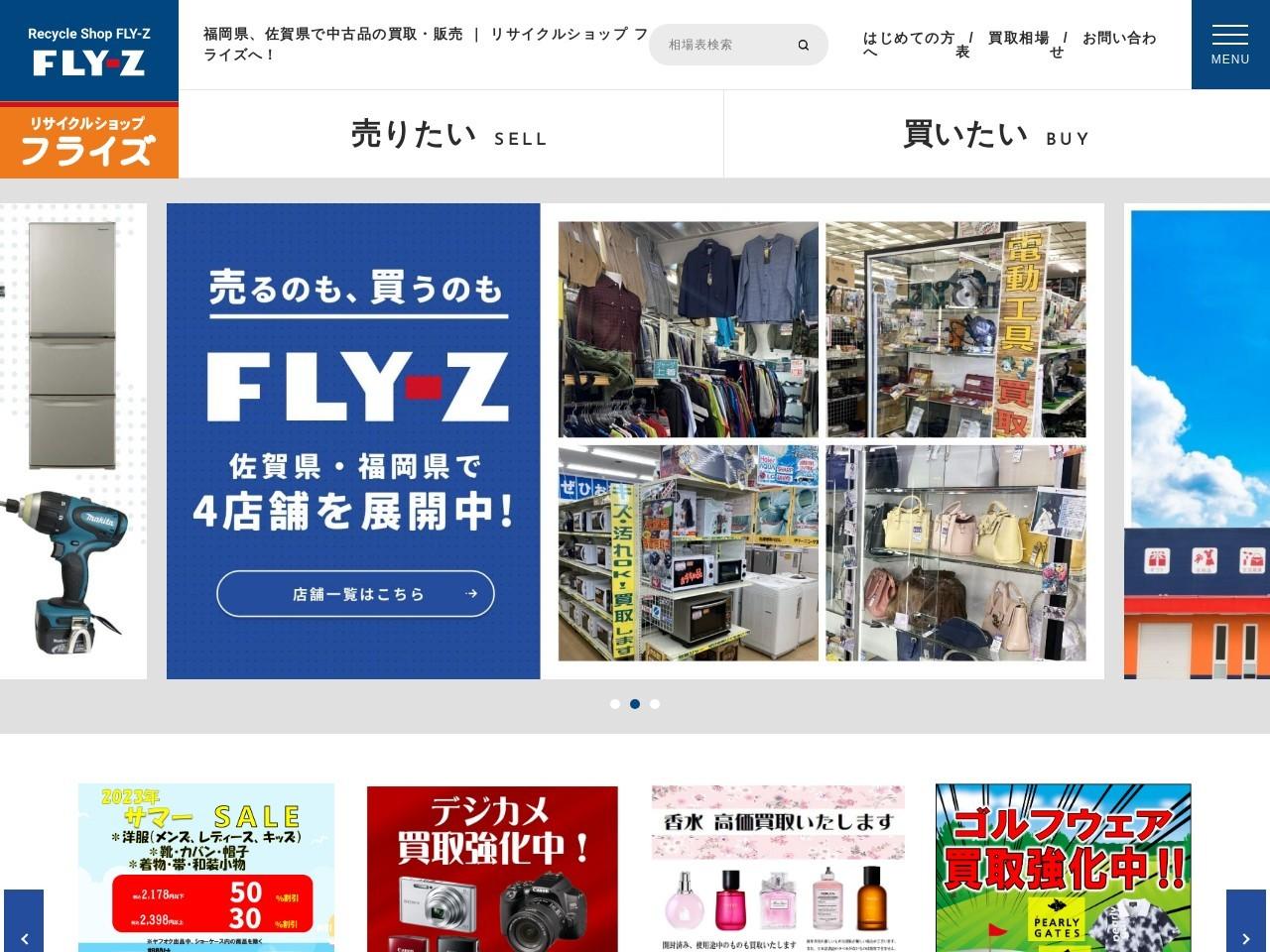 福岡県と佐賀県で展開! 買取り 中古販売 総合リサイクルショップ「フライズ」