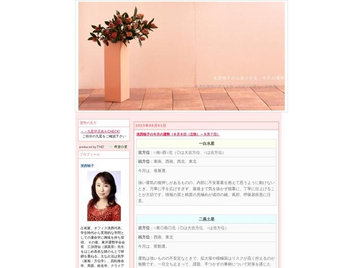 http://unsei.thd-web.jp/