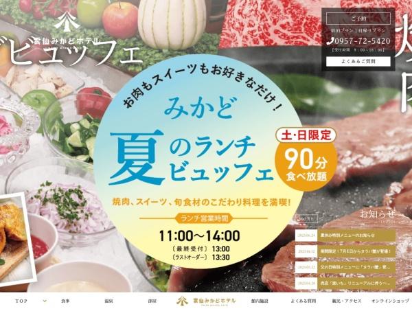 http://unzen-mikado.net