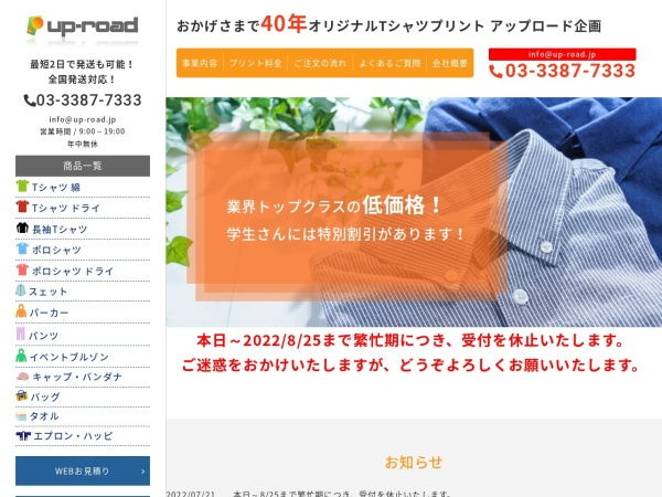 http://up-road.jp/