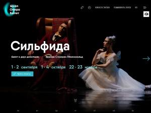 http://uralopera.ru/en/