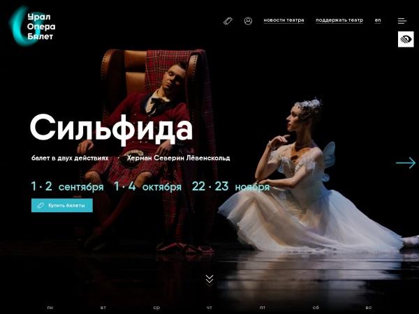 Screenshot of uralopera.ru