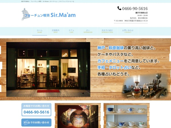 Screenshot of uranai-cafe-chiyo.com