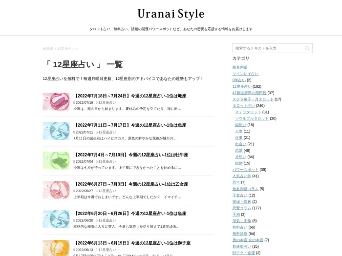 http://uranai.style/category/12%E6%98%9F%E5%BA%A7%E5%8D%A0%E3%81%84
