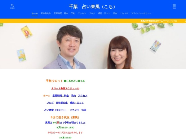 Screenshot of uranaikochi.com