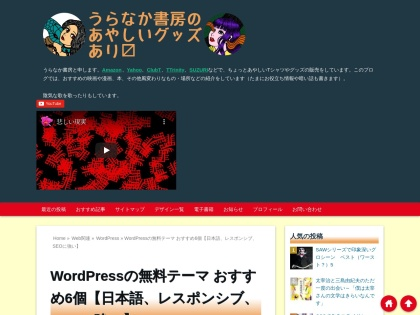http://uranaka-shobou.com/wordpress-themes/