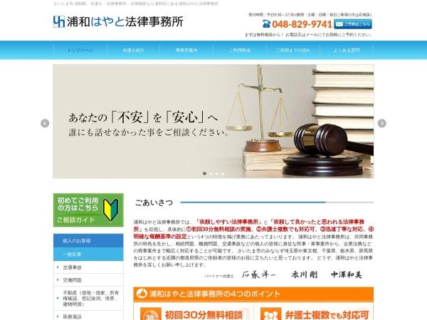Screenshot of urawa-hayato.com