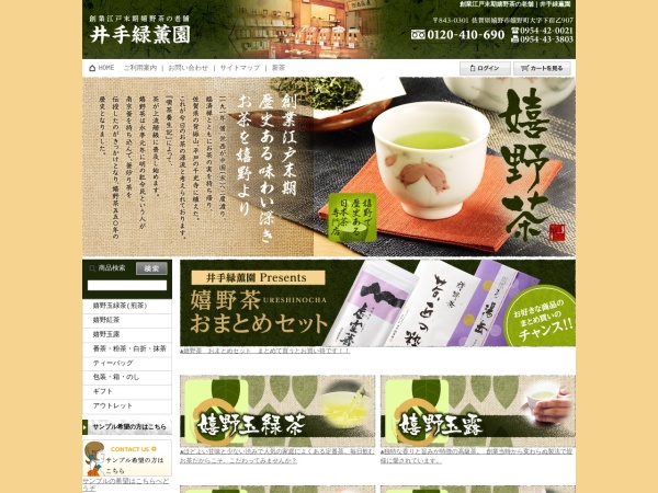 Screenshot of ureshino-tea.co.jp
