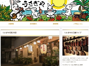 http://usagiya-ishigaki.com/