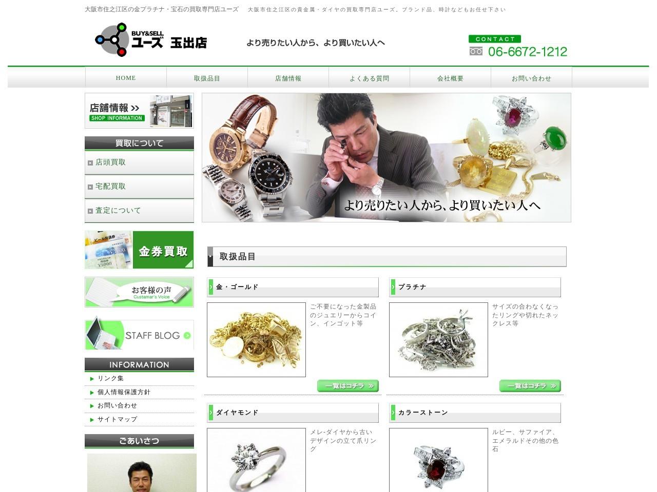 大阪市住之江区の金・プラチナ・ダイヤモンド/の買取専門店ユーズ