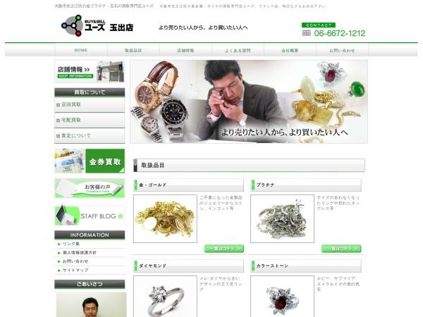Screenshot of use-tamade.com