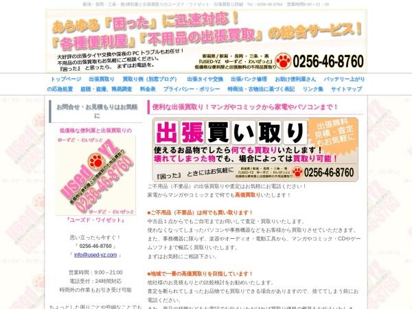Screenshot of used-yz.com
