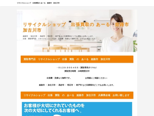 Screenshot of usedstorekurukuru.com