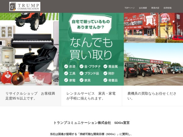 Screenshot of useduse.com