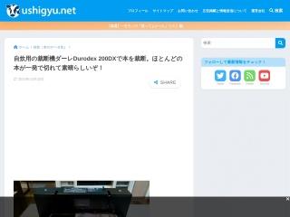 http://ushigyu.net/2013/12/03/cut-with-dahle-durodex-200dx/