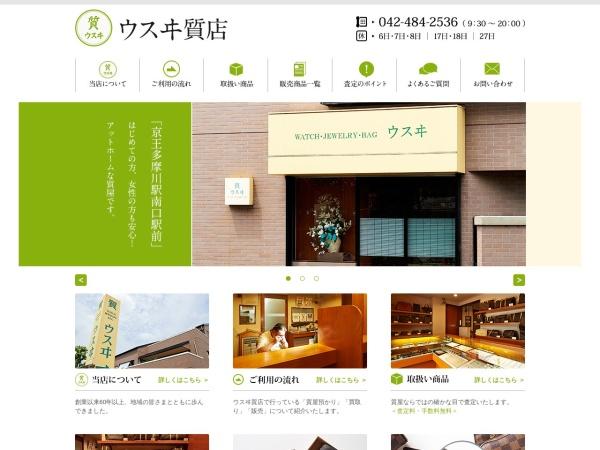 Screenshot of usui-shichiya.com