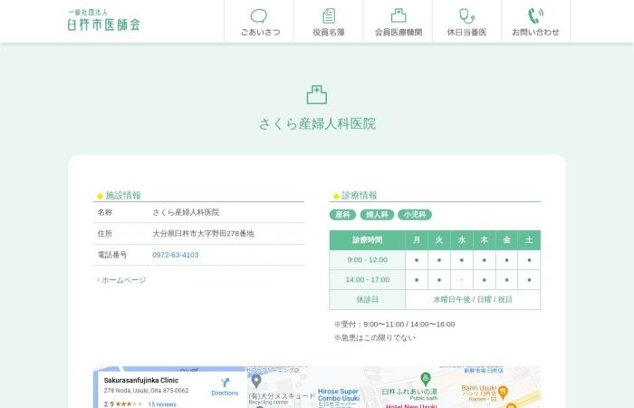 Screenshot of usuki-med.projectz12.sky.linkclub.com
