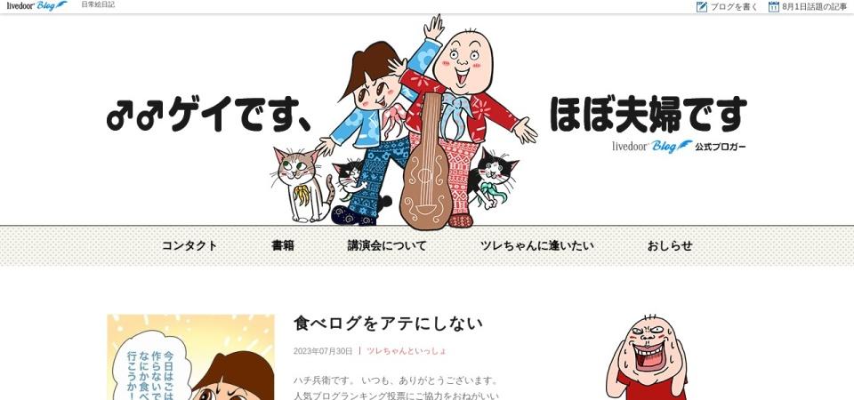 Screenshot of utagawataiji.blog.jp