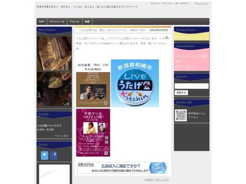 http://utagedo.grupo.jp/