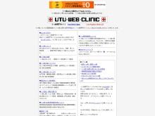 Screenshot of uwc.s54.xrea.com