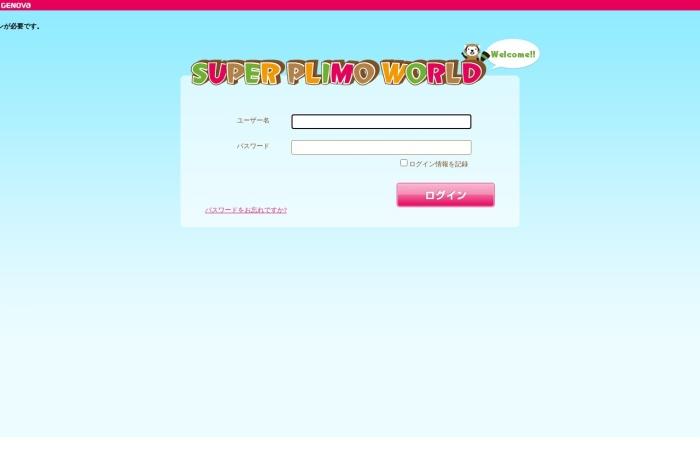Screenshot of uwc.superplimo.com