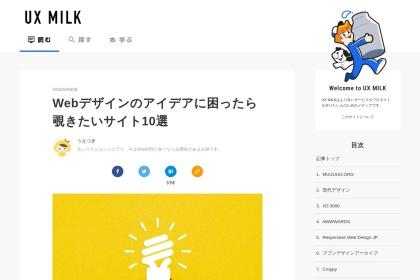 Screenshot of uxmilk.jp