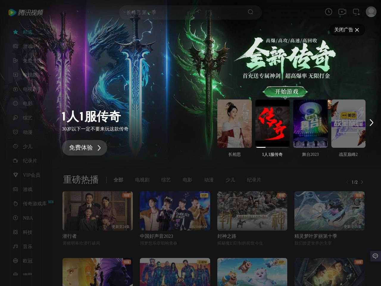 刺杀小说家_电影_高清1080P在线观看平台_腾讯视频
