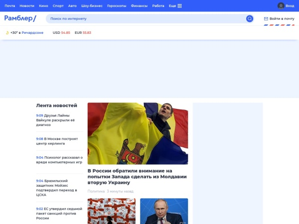 Screenshot of rambler.ru