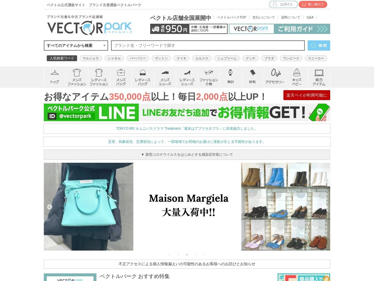 http://vector-park.jp/contents/d-campaign/