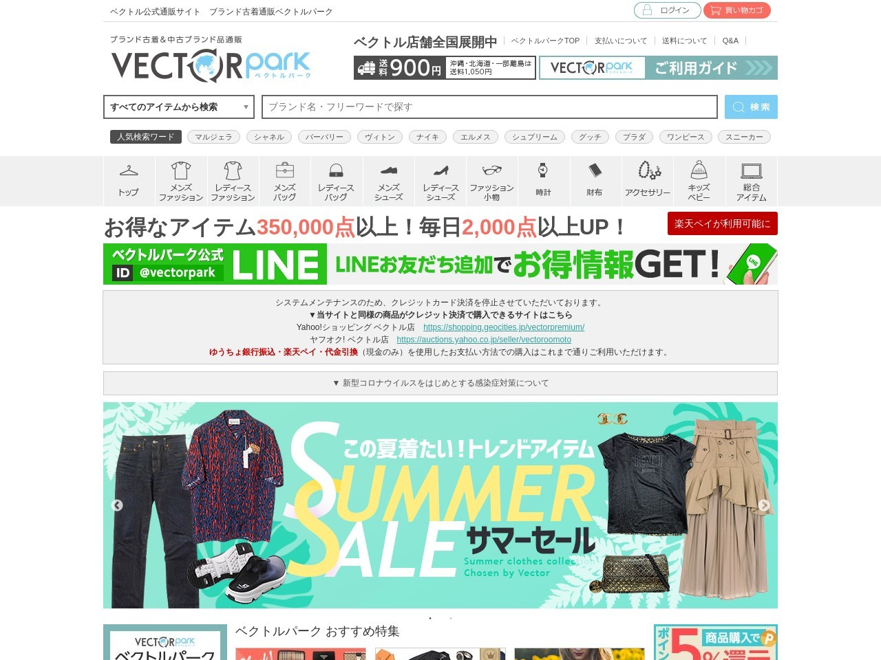 http://vector-park.jp/item_list/?bc=05569