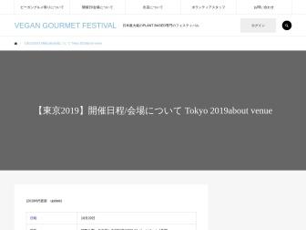 http://vegefes.com/tokyoeventdate/