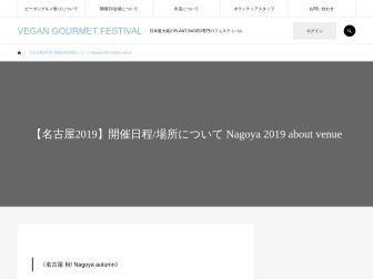 http://vegefes.com/whatsvegangurmetfestival/nagoyaeventdate/