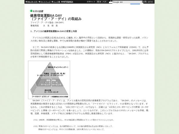 http://vegetable.alic.go.jp/yasaijoho/wadai/0409/wadai2.html