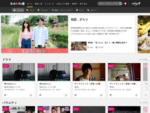テレビ東京のドラマ無料動画配信サイト