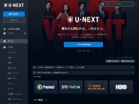 U-NEXTの公式サイト