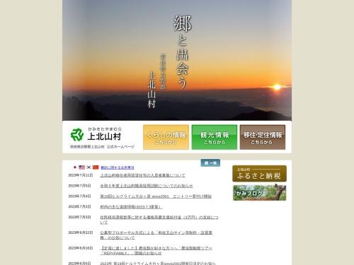 http://vill.kamikitayama.nara.jp/
