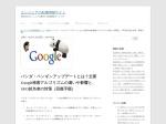 http://viral-community.com/seo/panda-penguin-update-7436/