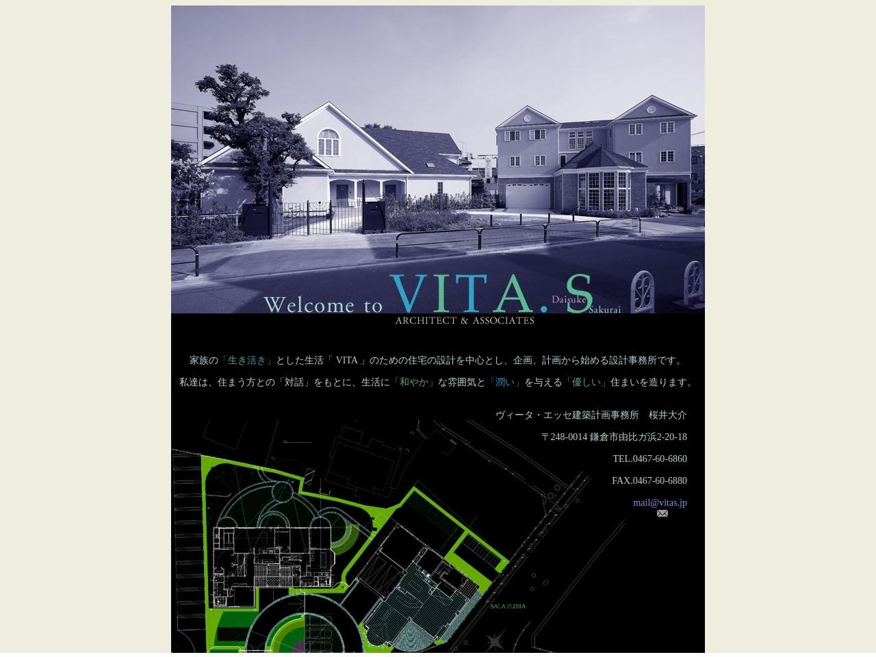 ヴィータ・エッセ建築計画事務所