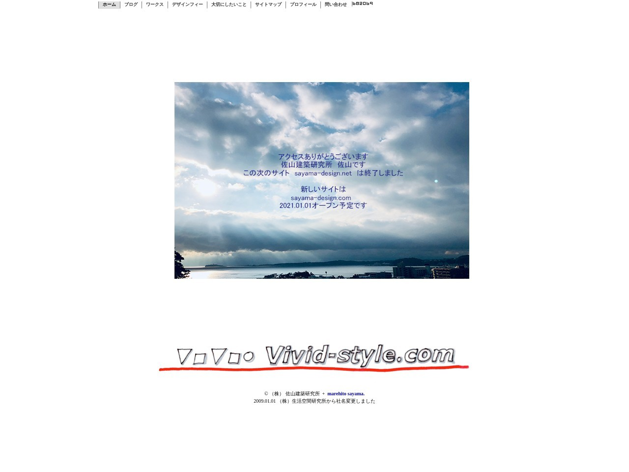 株式会社佐山建築研究所一級建築士事務所