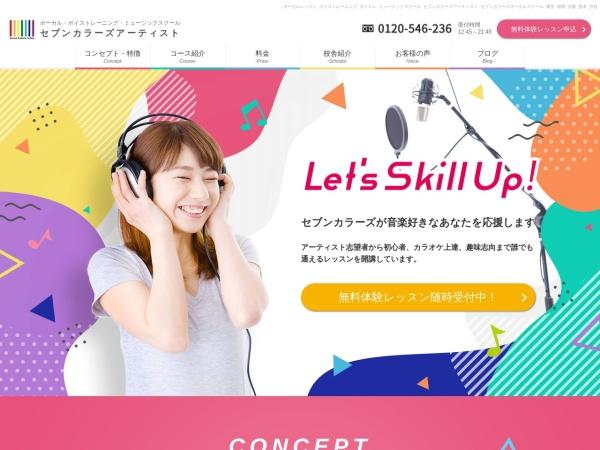 http://vocal.sevencolors-group.jp/