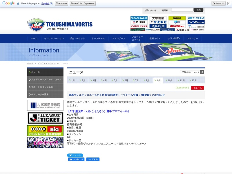 http://vortis.jp/information/news/detail.php?id=1036