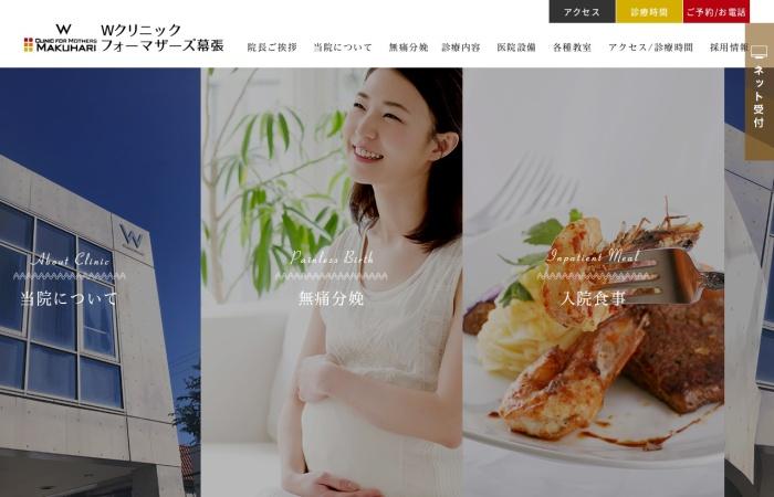 Screenshot of w-clinic.or.jp