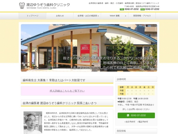 Screenshot of w-yuzodent.com